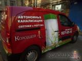 Магазин септиков «Колодцов»